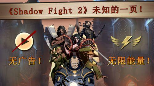 暗影格斗2特别版截图
