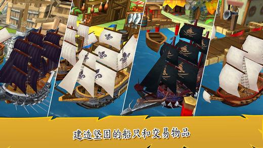航海時代3截圖