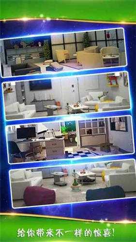 密室逃脱逃出办公室3