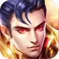 仙魔神域苹果版下载
