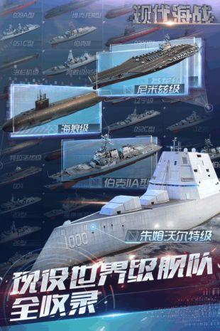 现代海战截图