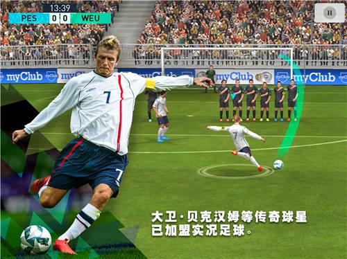 实况足球截图