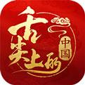 舌尖上的中国苹果版下载
