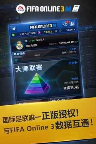 FIFA Online 3截图