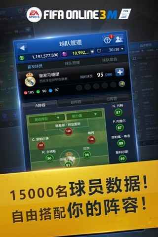 FIFA Online 3截圖