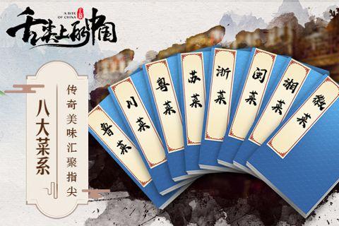 舌尖上的中国截图