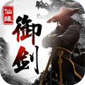 御剑仙缘iOS版下载