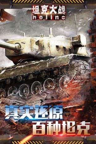 坦克大战noline