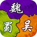 妖姬三国2官方下载