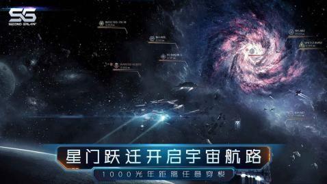 第二银河截图