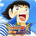 队长小翼:最强十一人中文版下载