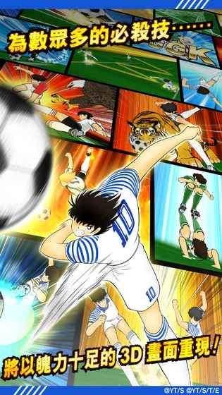 足球小将翼:梦之队伍