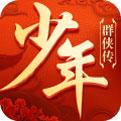少年群侠传iOS版下载