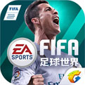 fifa游戏手机版