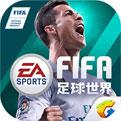 FIFA足球世界单机破解版