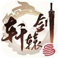 轩辕剑龙舞云山安卓版下载
