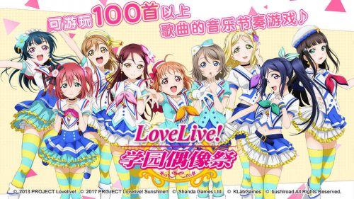 Love Live! 學園偶像祭截圖