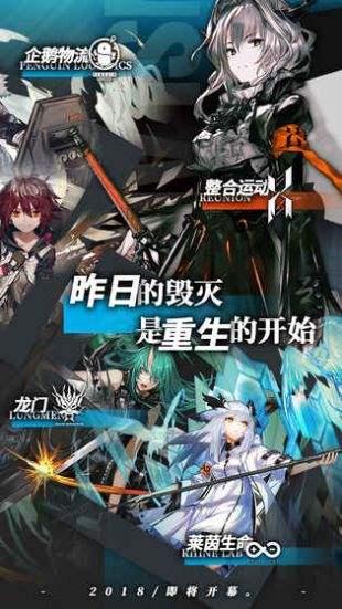 新倩女幽魂_明日方舟iOS游戏下载_明日方舟安卓版下载_18183游戏库