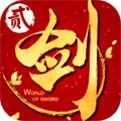 剑侠世界2手游官网下载