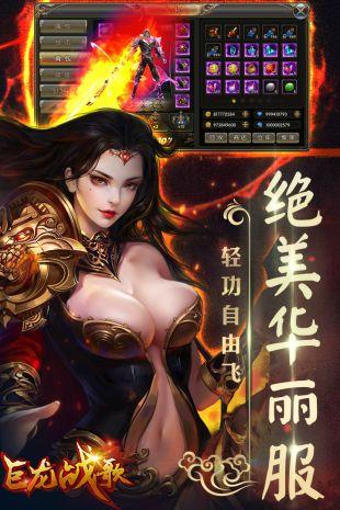 巨龙战歌GM版 游戏截图