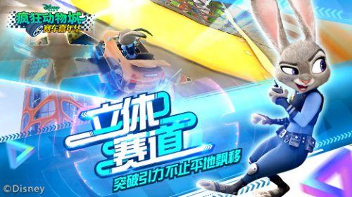 疯狂动物城:赛车嘉年华截图