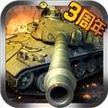 坦克风云iOS版下载