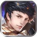 奇迹之剑苹果版下载