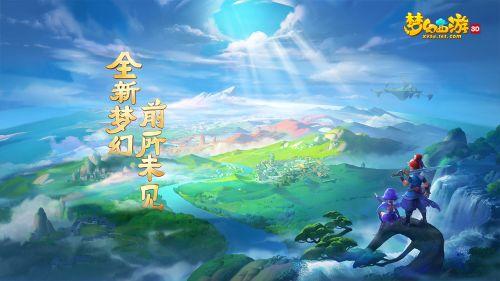 梦幻西游3D截图