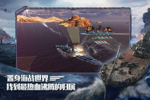 戰艦世界:閃擊戰截圖