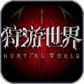 狩游世界免费下载