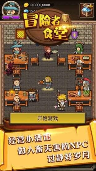 冒险者食堂