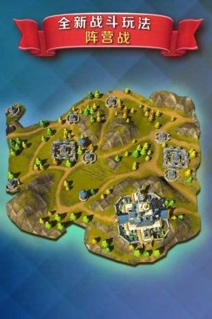 皇室纷争2:部落冲突
