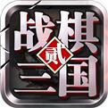 战棋三国2正版下载