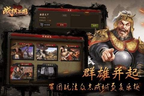 战棋三国网络版