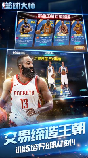 NBA籃球大師截圖