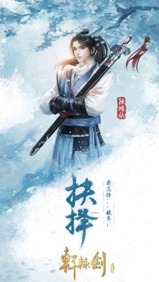 轩辕剑Online截图