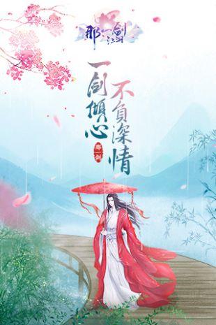 那一剑江湖截图