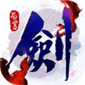 剑凌苍穹官网下载