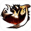 山河帝國時代iOS版下載