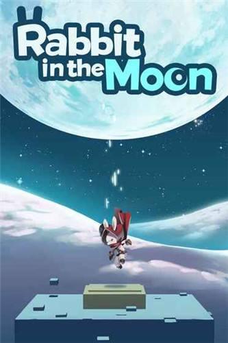 月亮里的兔子