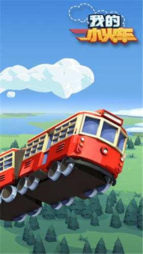 我的小火车