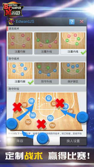 篮球经理截图