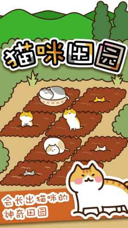 让我们一起来悠闲地种喵星人吧~不要忘了浇水哦!(^ ^) 以上就是猫咪田园游戏基础介绍 帮助新手快速熟悉游戏的全部内容了