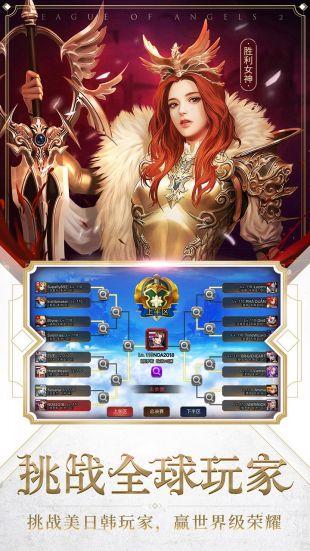 女神联盟2截图