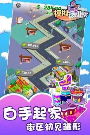 模拟商业街