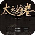 太吾绘卷汉化版下载