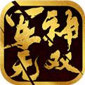 军神无双iOS版下载