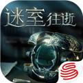 迷室往逝官方中文版