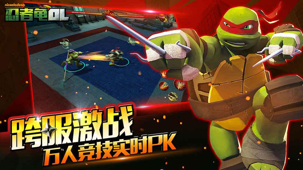 忍者龟OL截图