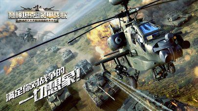 巅峰坦克:装甲战歌截图